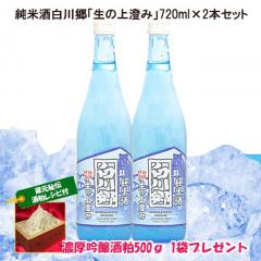 純米にごり白川郷「生の上澄み」【包装不可】