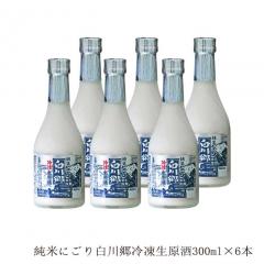純米にごり白川郷「冷凍生原酒」【包装不可】