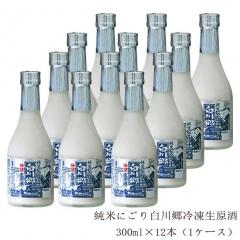 純米にごり白川郷「冷凍生原酒」1ケース【送料無料】【包装不可】