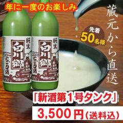 【11月中旬発送予定】白川郷「新酒」にごり酒 第1号タンク