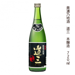 美濃乃酒 道三 本醸造 720ml