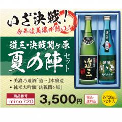 道三・決戦関ヶ原夏の陣720ML×2本セット◆蔵元だより掲載商品◆