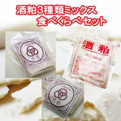 大吟醸・純米吟醸・本醸造酒粕 食べくらべミックスセット 1.5kg(各500g×3袋)