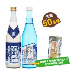 白川郷「出来たて生」&「生の上澄み」生酒39(サンキュー)セット