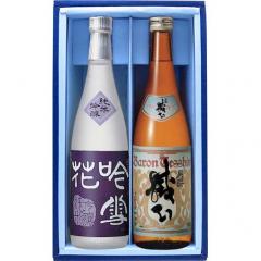 吟雪花・バロン鉄心「旨酒セット」【送料込】