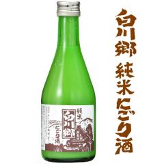白川郷 純米にごり酒 300ml