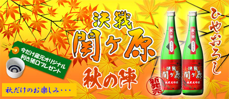 決戦関ヶ原「秋の陣」ひやおろし