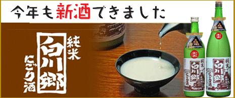 白川郷 新酒 第1号タンク