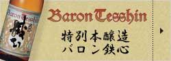 特別本醸造「バロン鉄心」