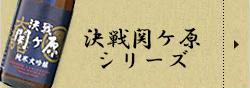 決戦関ヶ原シリーズ