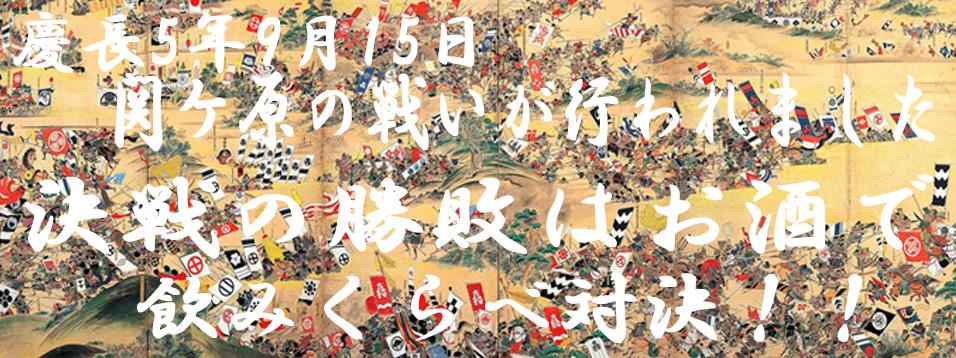 関ケ原合戦キャンペーン