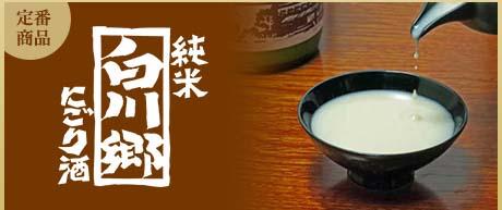 純米にごり白川郷