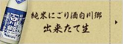 純米にごり酒白川郷「出来立て生」