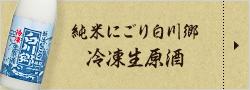 純米にごり白川郷「冷凍生原酒」